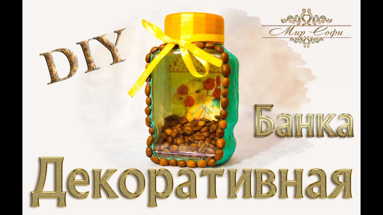 Декор банки для кофе. Подарок своими руками