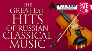 ♫ The Greatest Hits of Russian Classical Music. The Best Selection!