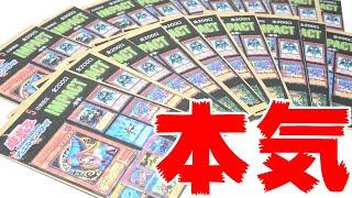 【遊戯王】超大人気インパクト!!購入制限MAXの20万円分本気買い!!!!!