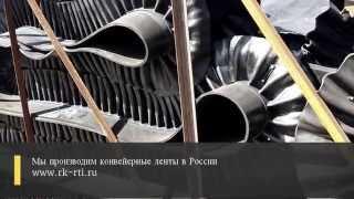 Конвейерная лента с гофробортом и перегородками(Производство конвейерной ленты резинотканевой карманного типа. Вам нужна конвейерная лента для наклонног..., 2015-08-05T10:30:34.000Z)