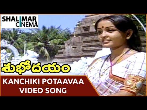 Subhodayam Movie || Kanchiki Potaavaa Video Song || Chandra Mohan, Sulakshana || Shalimarcinema