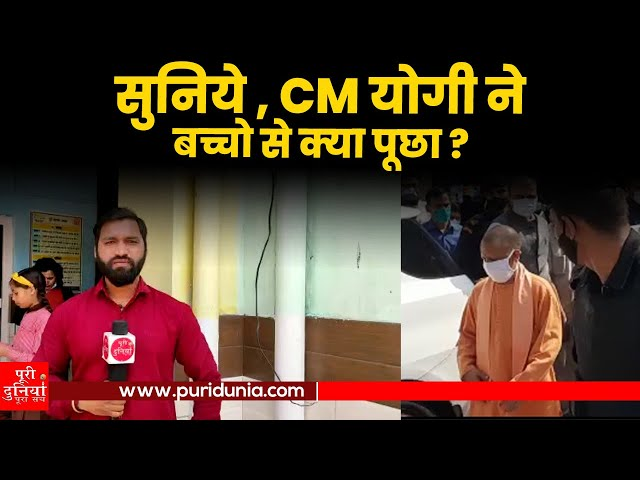 CM योगी आदित्यनाथ ने किया नरहीं स्थित स्कूल का दौरा और बच्चों से की बातचीत