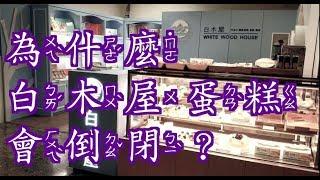 21【生活】為什麼白木屋蛋糕會倒閉?曾被譽為「蛋糕本土第一品牌」仍敵不過⋯⋯十萬個為什麼 唸給你聽![YYTV2]