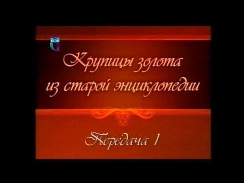 Передача 1. Беспроволочный телеграф