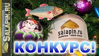 Новогодний конкурс от [salapinru]