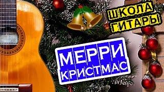 Merry christmas НА ОДНОЙ СТРУНЕ 🎸 школа гитары