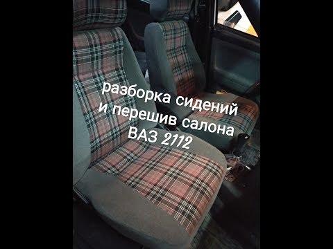 разбор сидений и перешив салона ВАЗ 2112