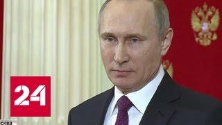 Путин прокомментировал вбросы о связях Трампа с Россией