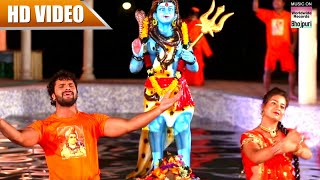 Khesari Lal Yadav | Devghar Mein Bhole Baba Ke | Superhit Bhojpuri Kanwar Song 2017 | HD VIDEO