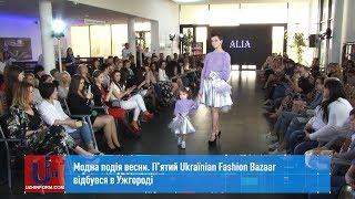 Модна подія весни. П'ятий Ukraїnian Fashion Bazaar відбувся в Ужгороді
