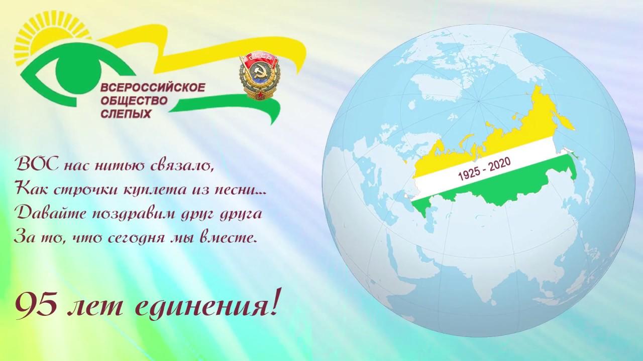 поздравление всероссийскому обществу слепых роспись коже