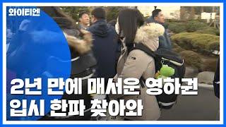 [날씨] 수능 한파, 서울 -3℃...서해안 빙판에 황…