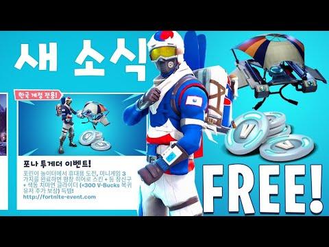 How to get the Rare Korean Alpine Ace Skin + 300 Vbucks for Free (Fortnite)