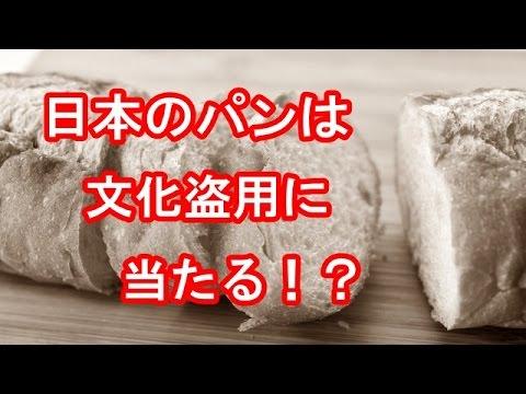 【海外の反応】ステーキ&ケーキでしょ。日本のパンは文化盗用に当たる!?海外が大論争です