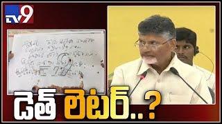 YS Vivekananda Reddy Death letter - TV9 Exclusive