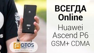 Быстрый интернет. Что для этого нужно? Huawei Ascend P6 GSM+ CDMA(, 2014-05-30T13:22:51.000Z)
