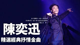 #陳奕迅-Eason Chan=精選最佳歌曲#抒情音樂#流行音樂#精選抒情歌曲