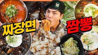 짜장면 짬뽕 탕수육 중화비빔밥 짬짜면 레전드 중국집먹방…