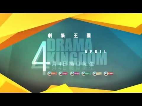 TVB Network Vision 劇集王國 Promo
