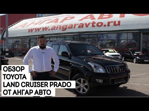 Toyota Land Cruiser Prado 120 обзор от Ангар Авто