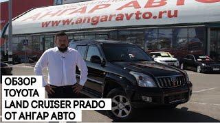 Toyota Land Cruiser Prado 120 обзор от Ангар Авто(Наш сайт http://angaravto.ru/catalog/cars/ +7 (495) 743-00-84 Мы в Instagram https://www.instagram.com/angaravto.ru Мы в Facebook ..., 2016-08-05T04:28:16.000Z)