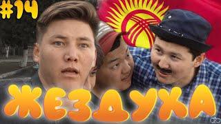 Жездуха 14-серия/Қырғызстан