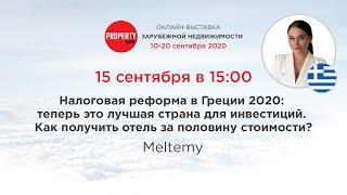 Налоговая реформа в Греции 2020 Как получить отель за половину стоимости