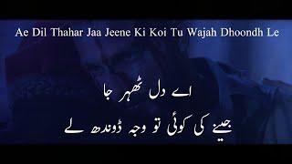 "Ae dil thahar jaa Jeene ki koi tu wajah dhoondh le sun le zara ft"" Antarip & Arnab Ch , Aasim Music"