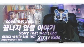 Gambar cover Stray Kids (스트레이 키즈) - 끝나지 않을 이야기 (Story That Won't End) | Extraordinary You OST | | Cover by. JeeE