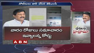 GVMC Notices To Ganta Srinivasa Rao Over Demolishing his Office | Updates
