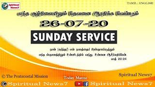 Sunday Service | 26 - 07 - 20 | The Pentecostal Mission | Spiritual News7