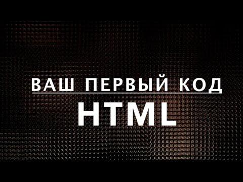 Ваш первый код HTML. Как сделать вебсайт, веб-страничку
