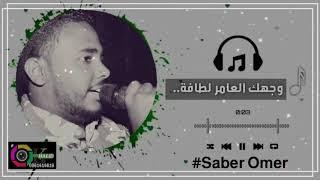 العندليب صابر عمر محمد أحمد عوض(لو سالتك)
