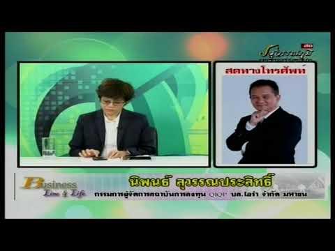 นิพนธ์ สุวรรณประสิทธิ์ 21-03-61 On Business Line & Life