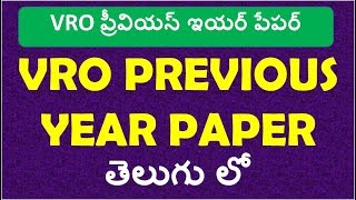 VRO PREVIOUS YEAR PAPER IN TELUGU 2018 | Ts Vro Jobs 2018