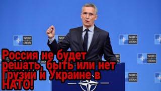 Россия не будет решать, быть или нет Грузии и Украине в НАТО – Столтенберг!