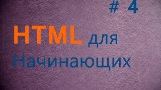 """HTML для начинающих - Урок №4 """"Работа с текстом"""""""