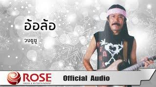 อ้อล้อ - วงซูซู (Official Audio)