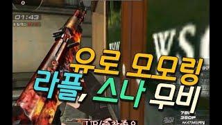 [서든어택]유로 모모링 대룰멀티수 무비★홍진영캐릭터 댓글이벤트