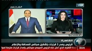 نشرة منتصف الليل من القاهرة والناس 11 ابريل