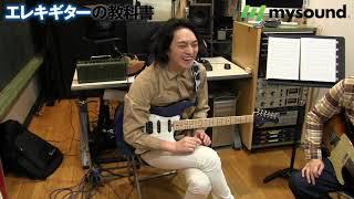 ギター経験ゼロのエアバンドSALTY'sの塩澤(ピスタチオ小澤)が、「エレキ...