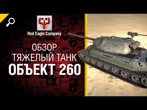Как получить танк обьект 260 купить танки ворлд оф танк c na vufajy