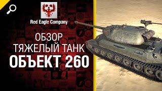 Тяжелый танк Объект 260 - Обзор от Red Eagle Company [World of Tanks]