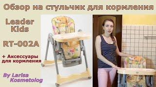 Обзор стульчика для кормления Leader Kids RT 002A /Аксессуары для кормления/ Larisa Kosmetolog