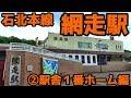 【番外地】石北本線・釧網本線A68網走駅②駅舎1番ホーム編