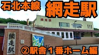 釧網本線・駅現地調査