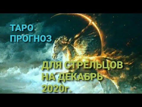 16+ Таро расклад для СТРЕЛЬЦОВ на Декабрь 2020г.