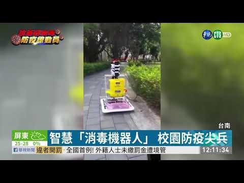 高中生發揮創意 研發機器人助防疫 | 華視新聞