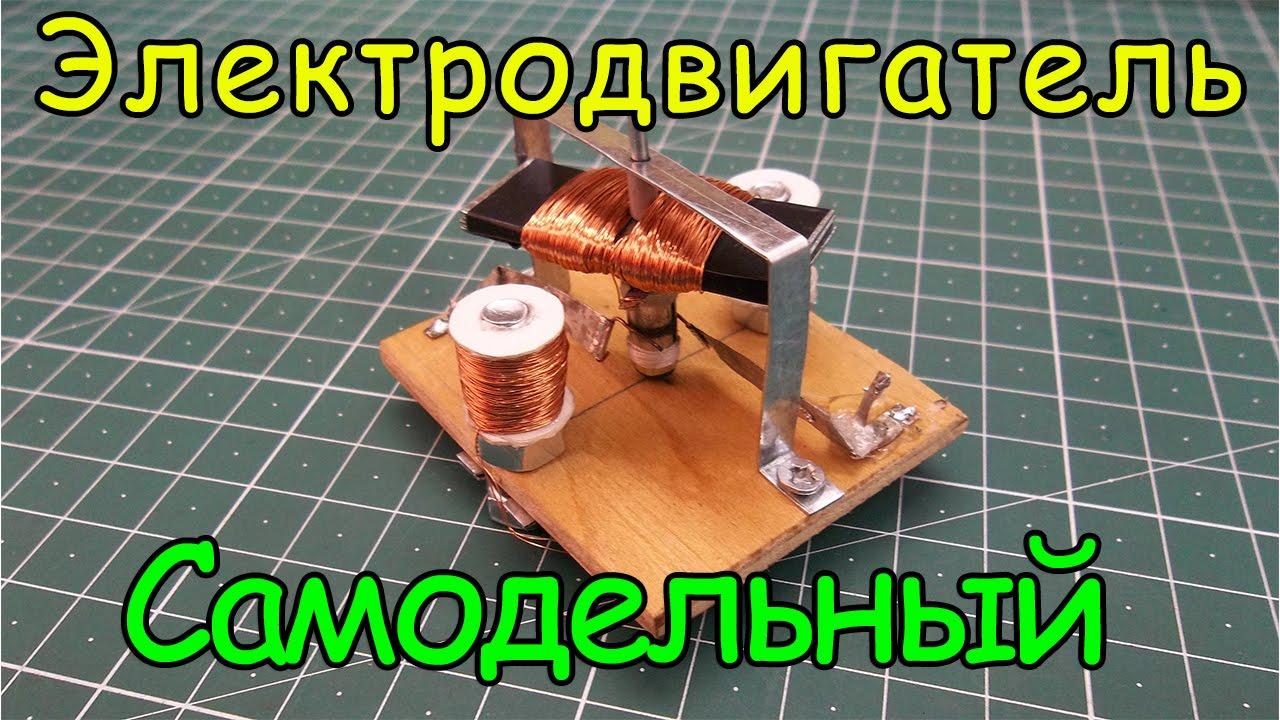 Как сделать электродвигатель. Урок №7 MyTub.uz