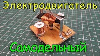 Как сделать электродвигатель. Урок №7(В этом видео уроке я покажу, как сделать самодельный электродвигатель (моторчик) из простых и доступных..., 2016-05-26T11:40:32.000Z)